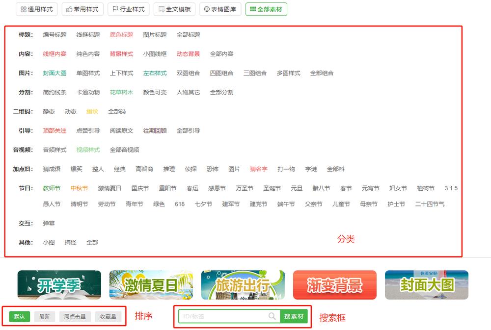 分类排序和搜索框