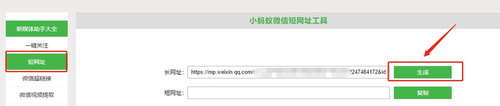 微信短网址