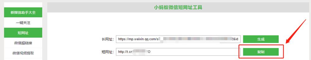 微信短网址生成